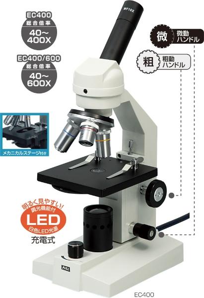 アーテック 生物顕微鏡 EC400/600(メカニカルステージ付) 9999