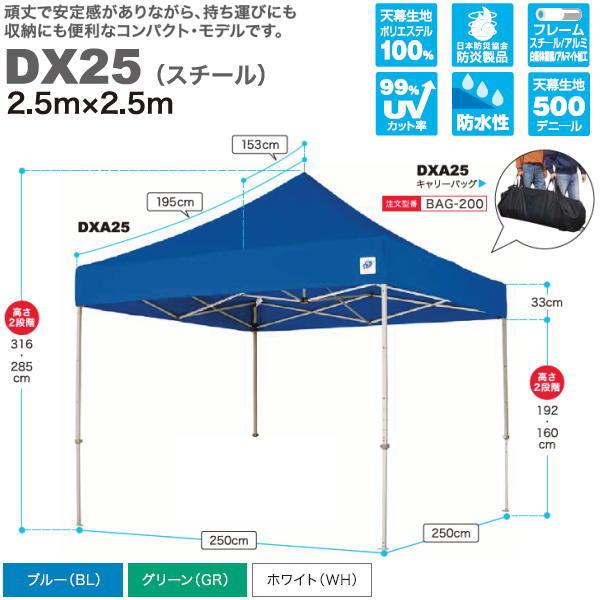 イージーアップ テント デラックス(スチールフレーム) 2.5m×2.5m DX25