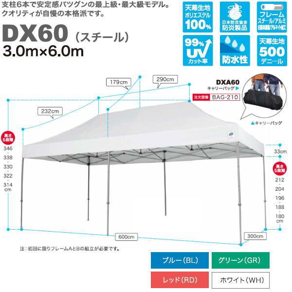 イージーアップ テント デラックス(スチールフレーム) 3.0m×6.0m DX60