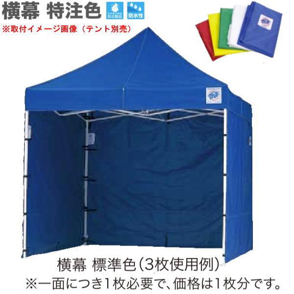 イージーアップ テント オプション DR37-17用 横幕 幅3.7m 高1.95m 特注色 2 グリーン、イエローから迷彩柄まで EZS37