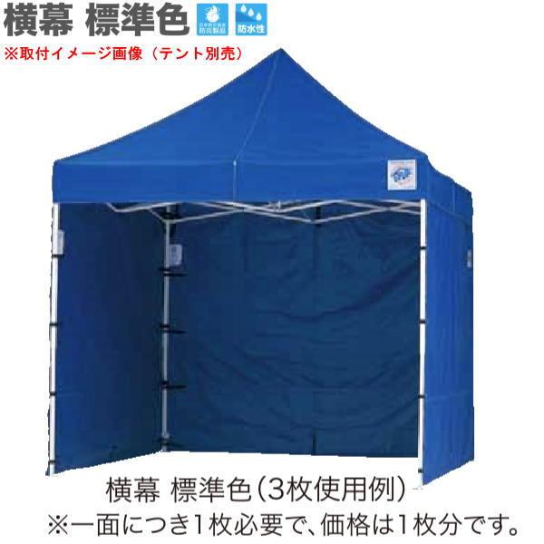 イージーアップ テント オプション DX45/DXA45用 横幕 幅4.5m 高2.15m 標準色 青・緑・赤・白 EZS45
