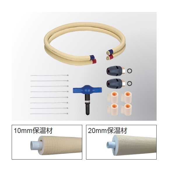 ハタノ e-パイプ配管パック 5m(20mm保温材付) EQT305-P-20