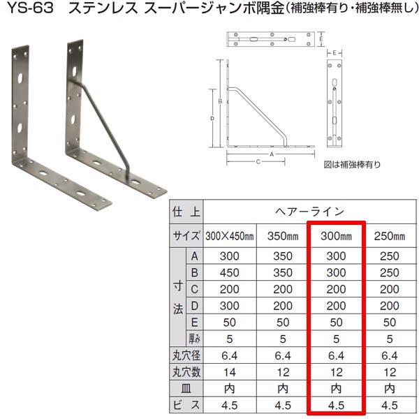 山口安製作所 ステンレス スーパージャンボ隅金 YS-63 規格:300 (補強棒あり)