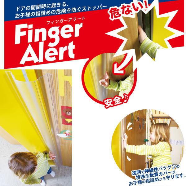 フィンガーアラート 指詰め防止 403fa L=1200m 12本入