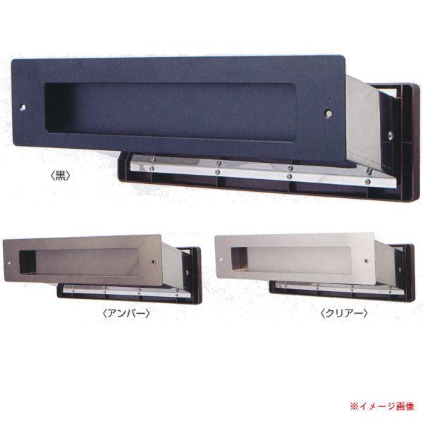 水上金属 NO.3000 ポストヨコ型 内フタ付 気密型 真壁用 壁厚調整範囲95~135 アンバー・黒・クリアー
