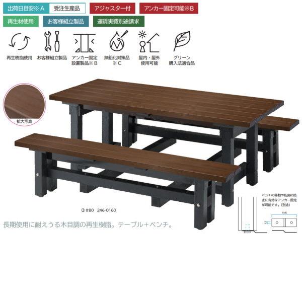 ミヅシマ リサイクルデュオN テーブル+ベンチ #80 間口1800×奥行1750×高さ707mm 246-0160