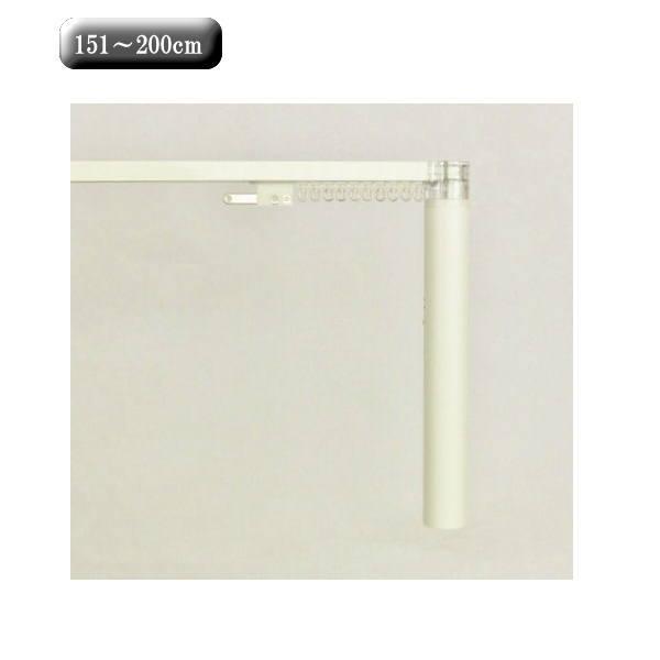 Nasnos 電動カーテンレール 無線式 CR1010 レール長151~200cm