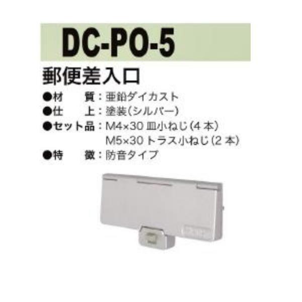 中西産業 郵便差入口 DC-PO-5