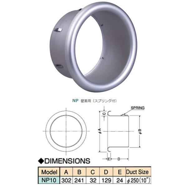 西邦工業 アルミニウム製ターボノズル 壁面用(スプリング付) 空調用吹出口 NP NP10