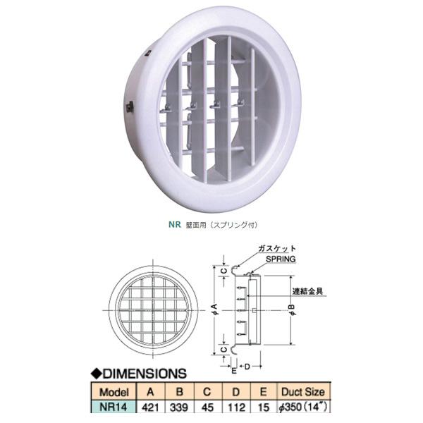 西邦工業 アルミニウム製ドレジスターノズル壁面用(スプリング付) 空調用吹出口 NR NR14