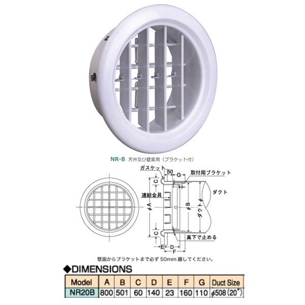西邦工業 アルミニウム製ドレジスターノズル天井及び壁面用(ブラケット付) 空調用吹出口 NR-B NR20B