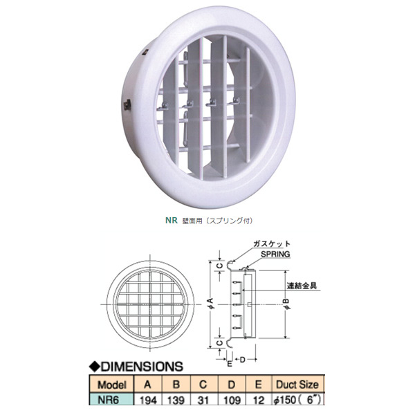 西邦工業 アルミニウム製ドレジスターノズル壁面用(スプリング付) 空調用吹出口 NR NR6