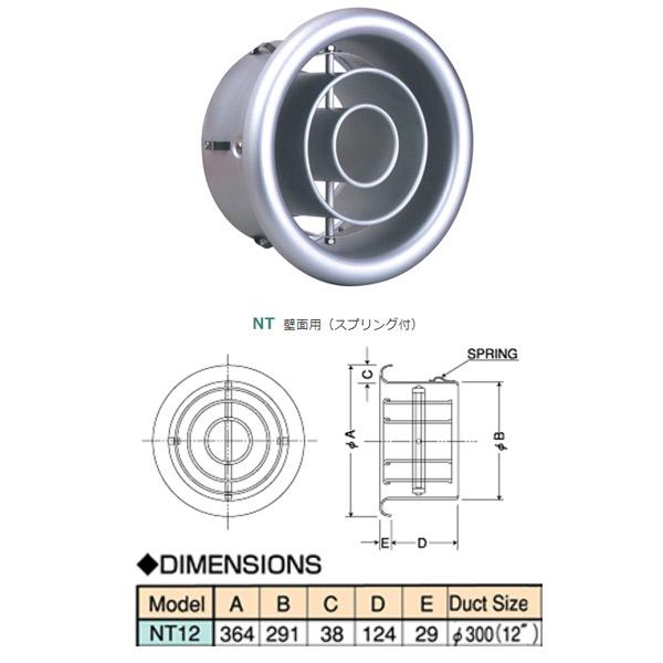 西邦工業 アルミニウム製ターボノズル 壁面用(スプリング付) 空調用吹出口 NT NT12