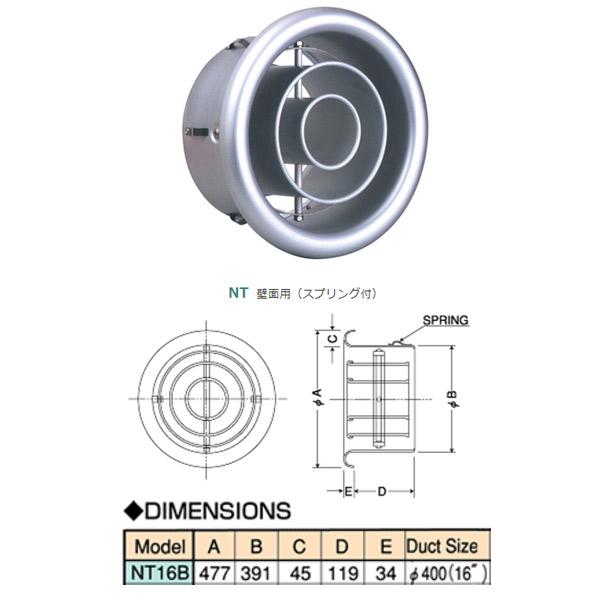 西邦工業 アルミニウム製ターボノズル 天井取付用(ブラケット付) 空調用吹出口 NT NT16B