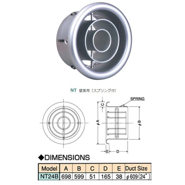 西邦工業 アルミニウム製ターボノズル 天井取付用(ブラケット付) 空調用吹出口 NT NT24B