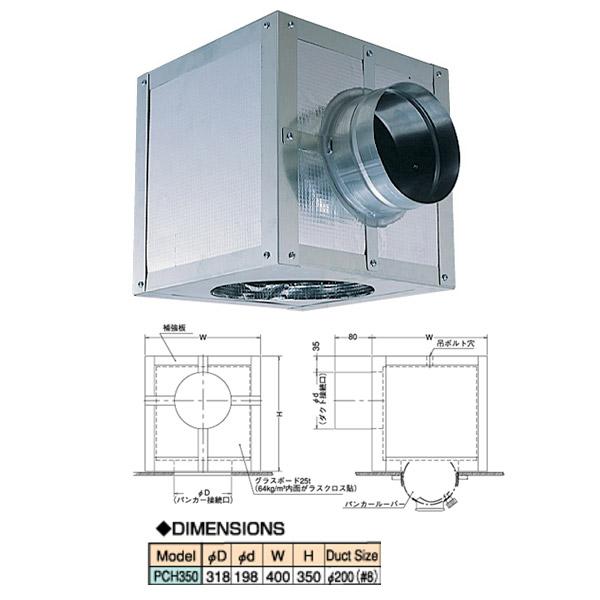 西邦工業 パンカールーバー用チャンバー 空調用吹出口 PCH PCH350