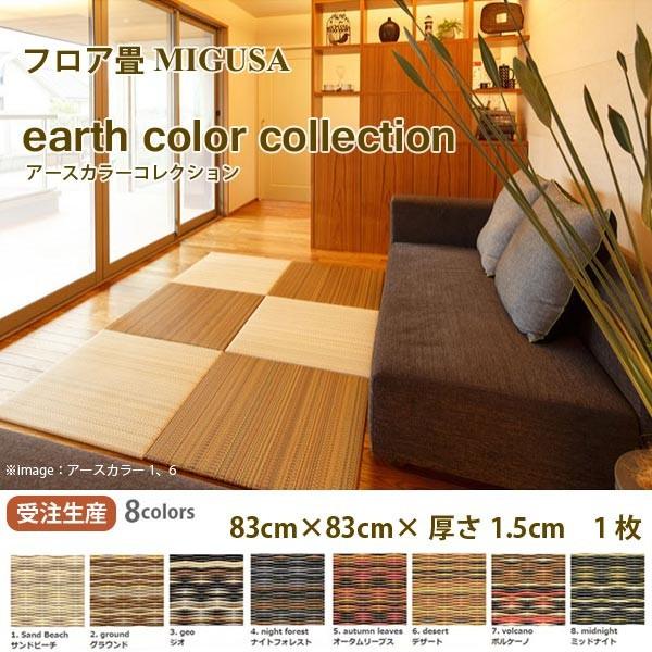 セキスイ フロア畳 美草 earth color アースカラーコレクション 特注カラー 受注生産 83cm× 83cm ×厚さ1.5cm 1枚