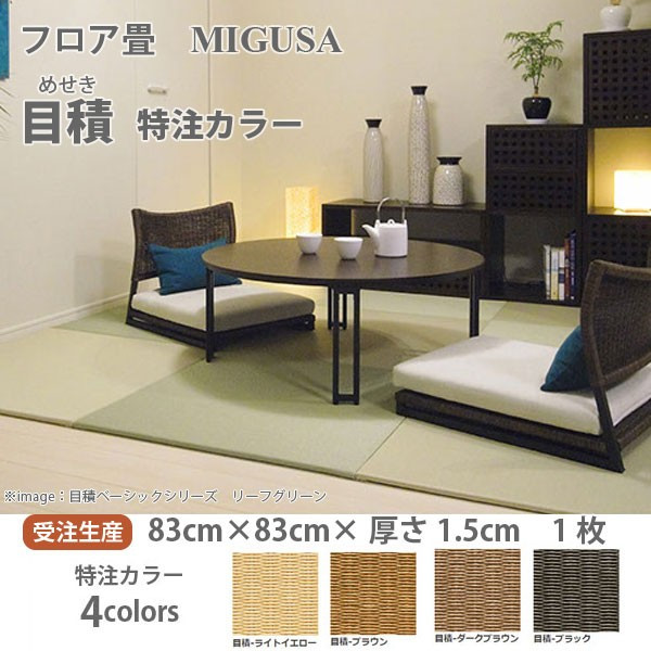 セキスイ フロア畳 美草 MESEKI 目積 めせき 特注カラー 受注生産 83cm× 83cm ×厚さ1.5cm 1枚