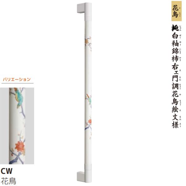 シマブン 有田焼 高級陶磁器製インテリアバー セラハンド 陶磁器製ドアハンドル 表:花鳥 裏:花鳥 DC-CW/CW