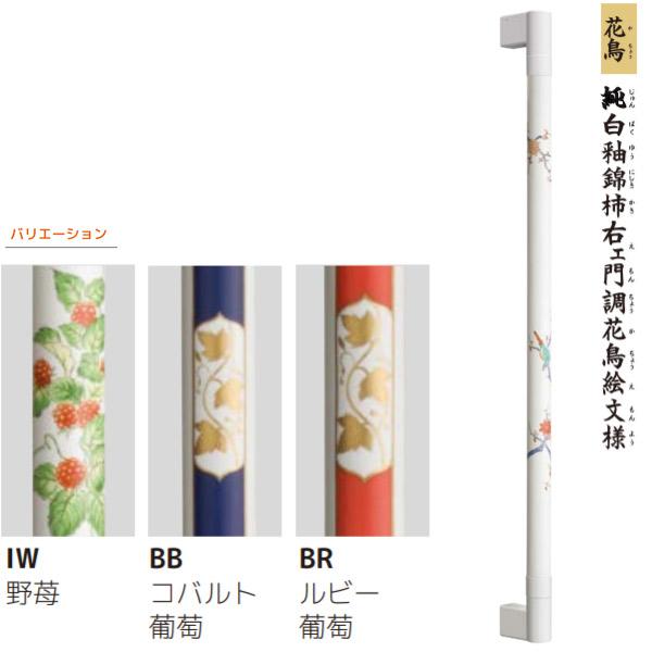 シマブン 有田焼 高級陶磁器製インテリアバー セラハンド 陶磁器製ドアハンドル 表:花鳥 裏:野苺・葡萄 DC-CW/IB