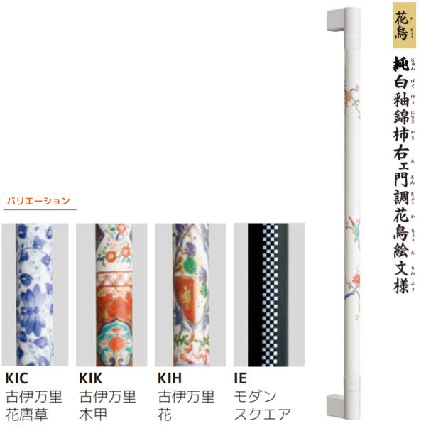 シマブン 有田焼 高級陶磁器製インテリアバー セラハンド 陶磁器製ドアハンドル 表:花鳥 裏:古伊万里・モダンスクエア DC-CW/KI