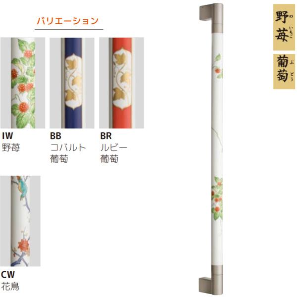 シマブン 有田焼 高級陶磁器製インテリアバー セラハンド 陶磁器製ドアハンドル 表:野苺・葡萄 裏:花鳥 DC-IB/CW