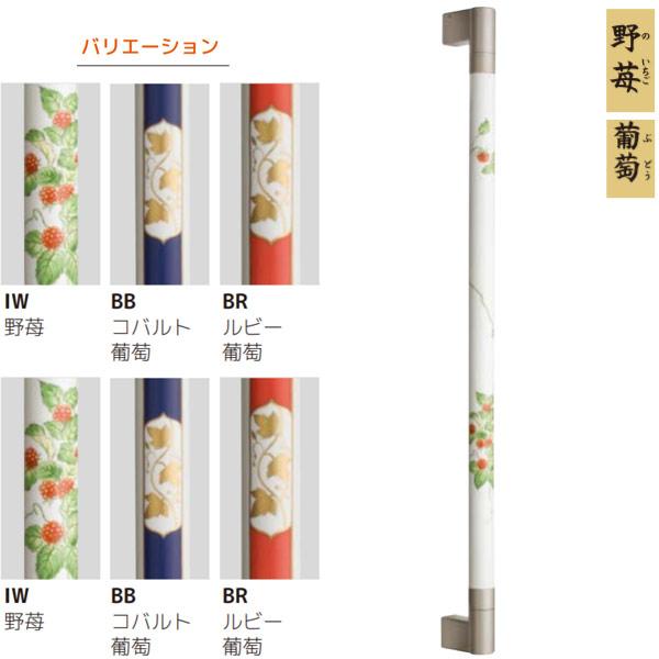 シマブン 有田焼 高級陶磁器製インテリアバー セラハンド 陶磁器製ドアハンドル 表:野苺・葡萄 裏:野苺・葡萄 DC-IB/IB