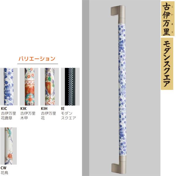 シマブン 有田焼 高級陶磁器製インテリアバー セラハンド 陶磁器製ドアハンドル 表:古伊万里・モダンスクエア 裏:花鳥 DC-KI/CW