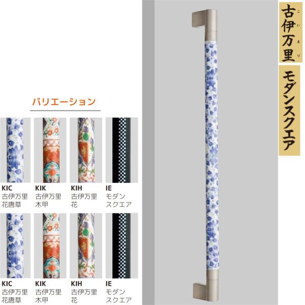 シマブン 有田焼 高級陶磁器製インテリアバー セラハンド 陶磁器製ドアハンドル 表:古伊万里・モダンスクエア 裏:古伊万里・モダンスクエア DC-KI/KI