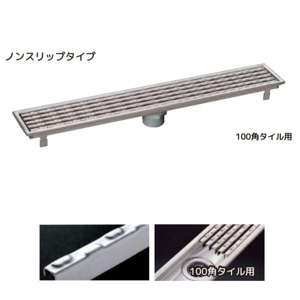 シマブン 玄関排水ユニット GS 標準仕様 ノンスリップタイプ 100角タイル用 GSG-10L1800-D