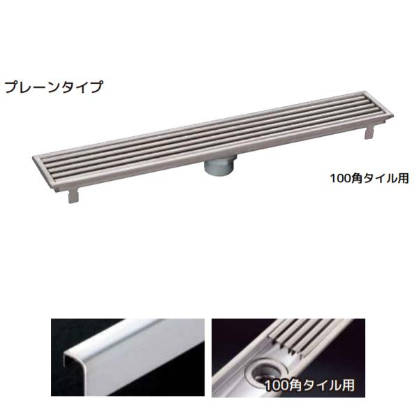 シマブン 玄関排水ユニット GS 標準仕様 プレーンタイプ 100角タイル用 GSG-10L2000-F