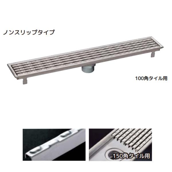 シマブン 玄関排水ユニット GS 標準仕様 ノンスリップタイプ 150角タイル用 GSG-15L1800-D