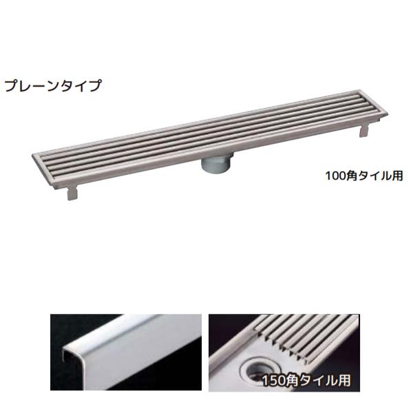 シマブン 玄関排水ユニット GS 標準仕様 プレーンタイプ 150角タイル用 GSG-15L1800-F