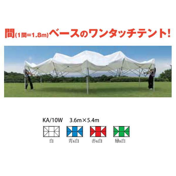 【日本限定モデル】 さくらコーポレーション かんたんてんと かんたんてんと 3 キングサイズ KA 3 キングサイズ/10W 3.6m×5.4m, F1と戦闘機の店BACKFIRE:70defb79 --- konecti.dominiotemporario.com