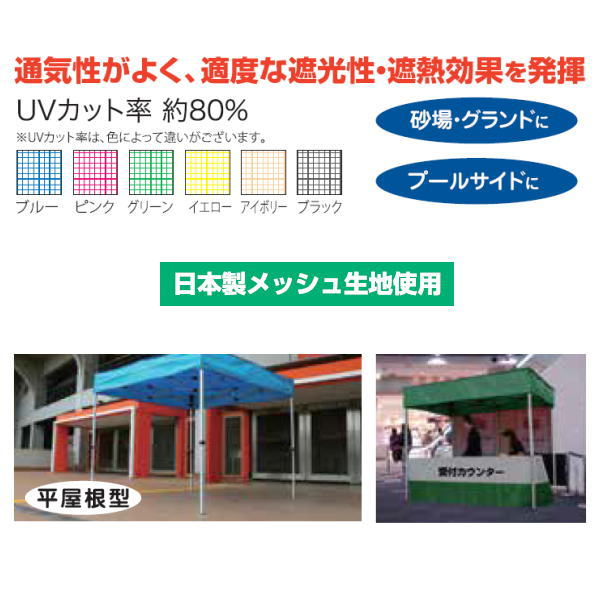 さくらコーポレーション かんたんてんと 3 メッシュタイプ平屋根型(オールアルミフレーム) KA/1212WAMF 1.2m×1.2m