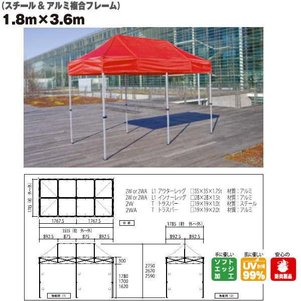 さくらコーポレーション かんたんてんと 3 スチール&アルミ複合フレーム KA/2W 1.8m×3.6m