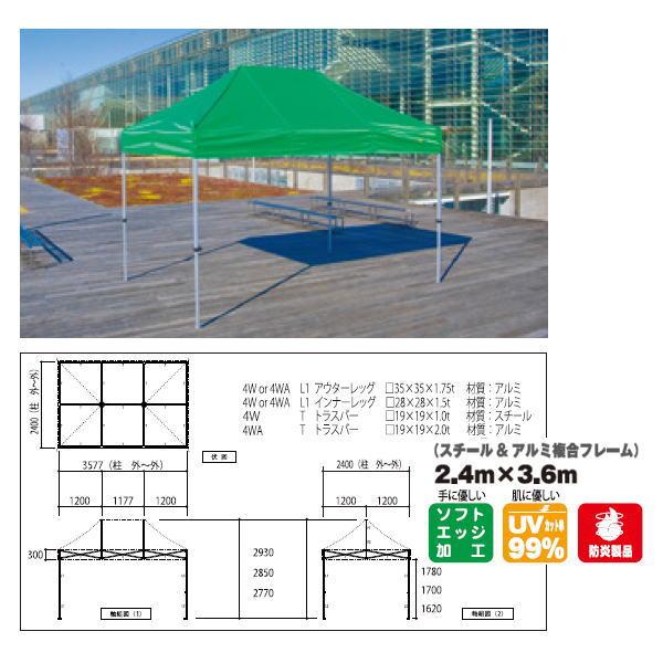 さくらコーポレーション かんたんてんと 3 スチール&アルミ複合フレーム KA/4W 2.4m×3.6m