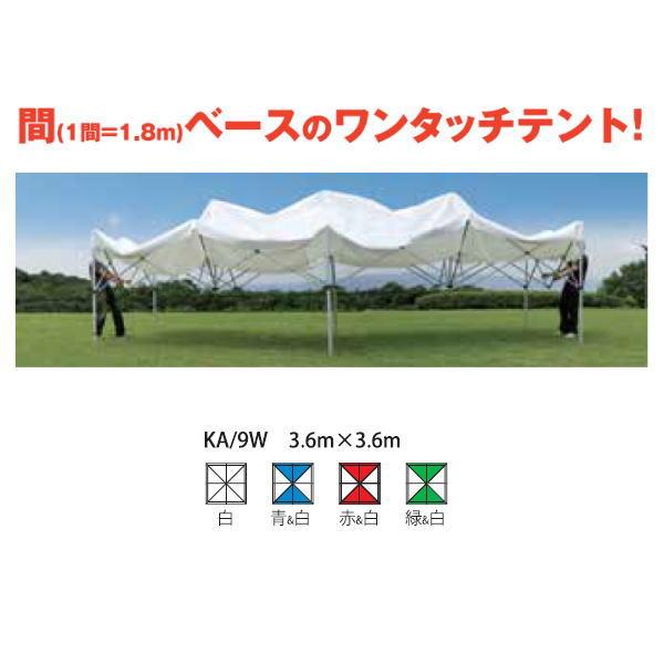 さくらコーポレーション かんたんてんと 3 キングサイズ KA/9W 3.6m×3.6m