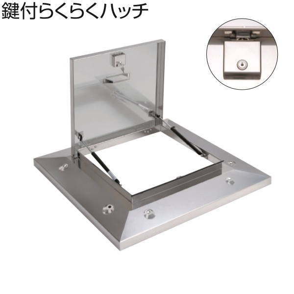 サヌキ 鍵付らくらくハッチ 鍵付きロック付多段ステー OMK-61501 寸法:900