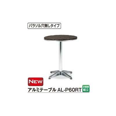 テラモト アルミテーブル AL-P60RT MZ-610-201-0 パラソル穴無しタイプ 約Φ600×H725mm