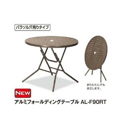 テラモト アルミフォールディングテーブル AL-F90RT MZ-610-202-0 パラソル穴有りタイプ 約Φ900×H725mm