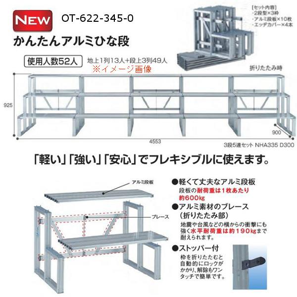 テラモト かんたんアルミひな段 3段5連セット W4553×D1200×H925mm OT-622-345-0