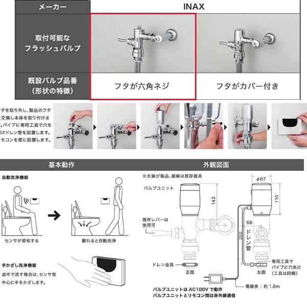 ミナミサワ FlushMan ラムダ INAXフタが六角ネジ用 フタ付きトイレ用後付けセンサー FDRL-A