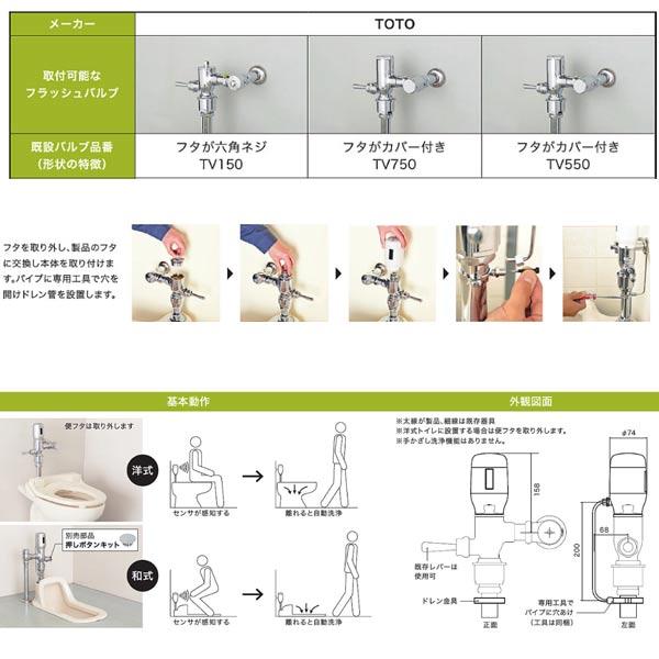 ミナミサワ FlushMan FDシリーズ TOTOTV150(フタが六角ネジ)/TV750、TV550(フタがカバー付き)用 FDT-S