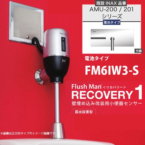 ミナミサワ 壁埋め込み改装用 小便器センサー フラッシュマン リカバリー1 FM6IW3-S 電池タイプ AMU-200/201シリーズ 改装用