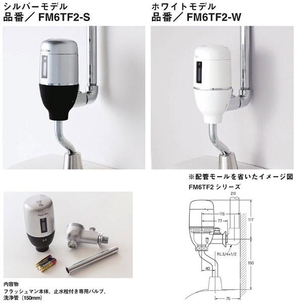 ミナミサワ フラッシュマン FM6TFシリーズ FM6TF2 露出配管専用タイプ FM6TF2-S シルバーモデル / FM6TF2-W ホワイトモデル どちらか