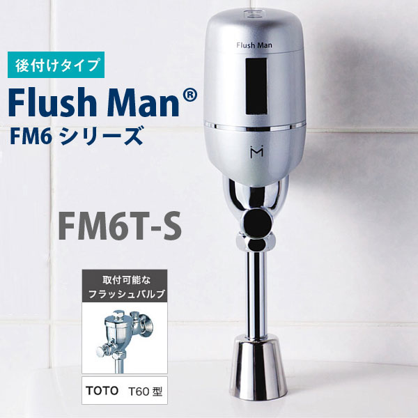 ミナミサワ フラッシュマン FM6シリーズ FM6T-S TOTO T60型フラッシュバルブ用
