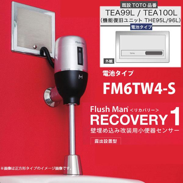 ミナミサワ 壁埋め込み改装用 小便器センサー フラッシュマン リカバリー1 FM6TW4-S 電池タイプ TEA99L/TEA100L (機能復旧ユニットTHE95L/96L) 改装用