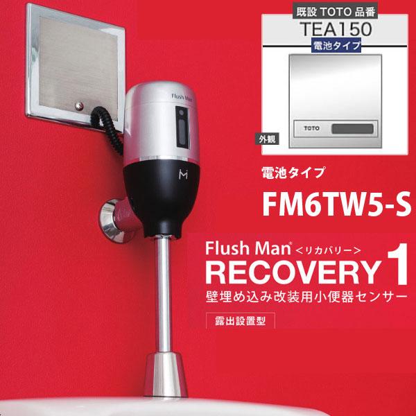 ミナミサワ 壁埋め込み改装用 小便器センサー フラッシュマン リカバリー1 FM6TW5-S 電池タイプ TEA150改装用