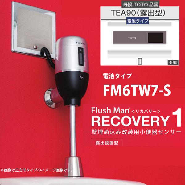 ミナミサワ 壁埋め込み改装用 小便器センサー フラッシュマン リカバリー1 FM6TW7-S 電池タイプ TEA90(露出型)改装用